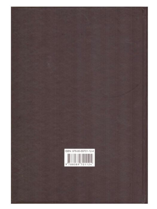 Kniha múdrostí Perúna - sága o inglingoch